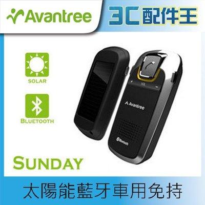 Avantree Sunday 太陽能藍牙車用免持 附前檔遮陽板掛夾 車用藍牙免持擴音器
