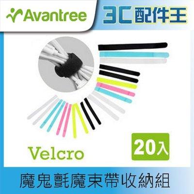 Avantree 魔鬼氈魔束帶收納組^(20入^) 三種尺寸長度 耳機 充電線收納好幫手
