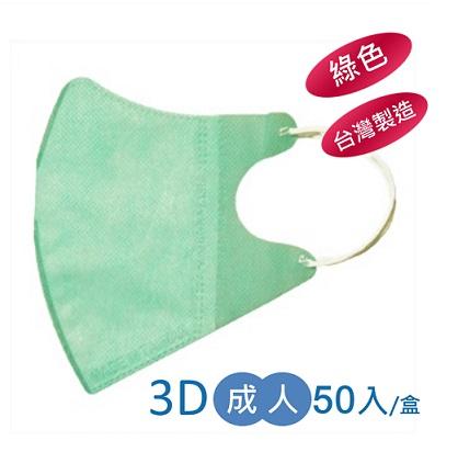 成人3D立體口罩L-綠色-50入/盒