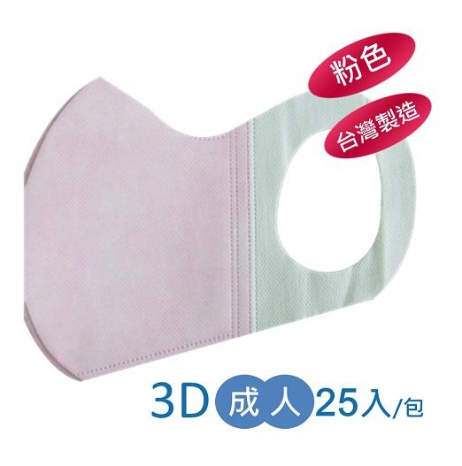 成人3D立體口罩L-粉紅-25入/包