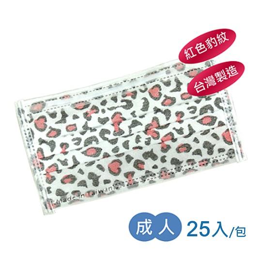 成人拋棄式三層防塵口罩-紅色豹紋-25入/包