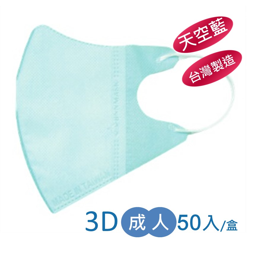 成人3D立體口罩L-天空藍-50入/盒
