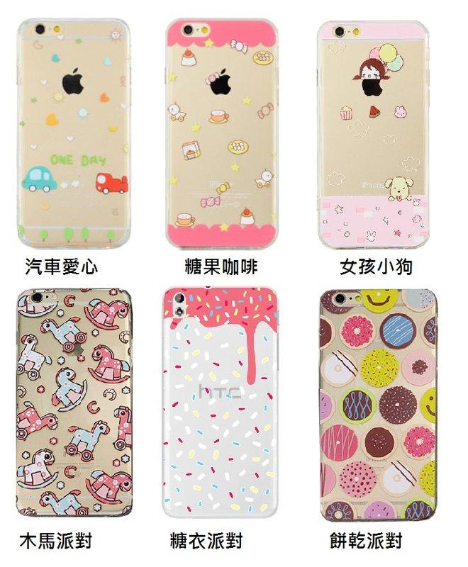 K M手機殼軟殼TPU韓國派對小清新系列~HTC~ONE系列ONE ME 10 A9 M7