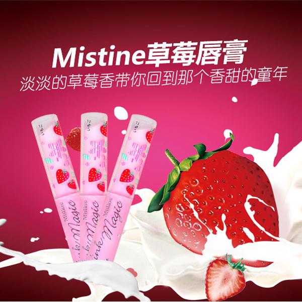 泰國 Mistine 小草莓變色護唇 1.7g~R2127~