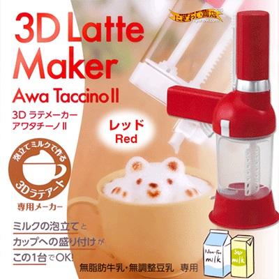 日本代購【3D Latte Art】立體拉花造型奶泡機