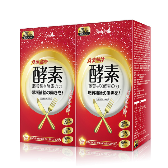 Simply 食事熱控酵素錠(30錠) 2盒