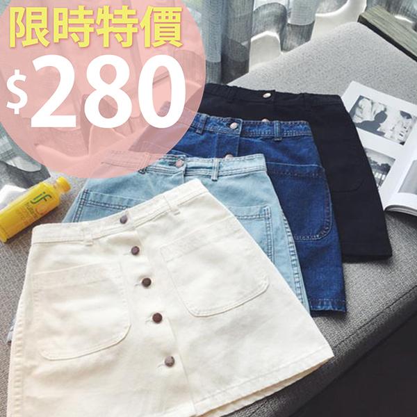 韓迷兒~C11625~ 高腰短裙排釦大口袋 A字修身顯瘦簡約百搭款
