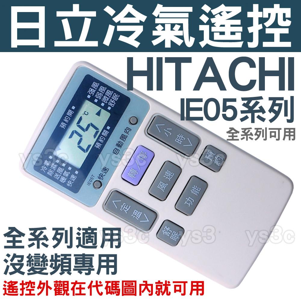 日立冷氣遙控器IE05T^(HITACHI窗型分離式變頻冷暖^)ZE~02TIE05TRA