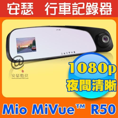 Mio MiVue R50~ 現折↘ 送32G AM702多合一讀卡機 3M萬用置物網~1