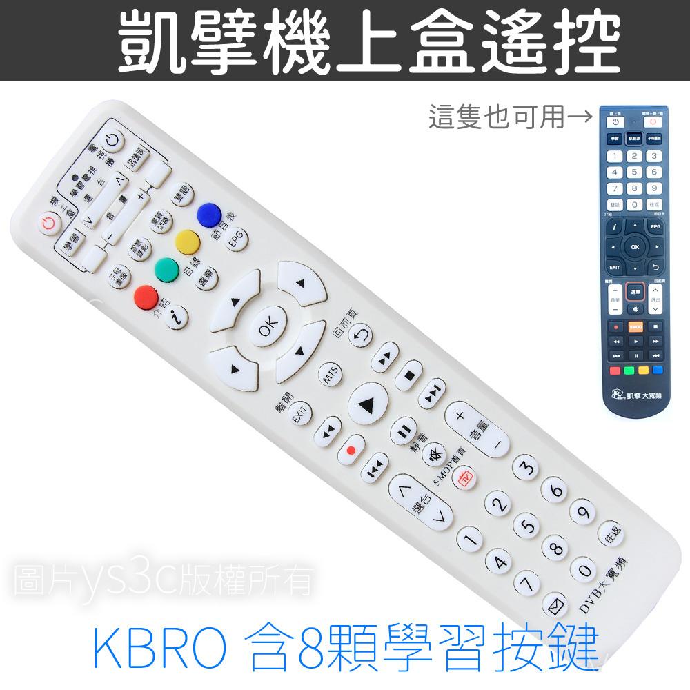 Kbro凱擘大寬頻遙控器^(外觀相同就 ^)含8顆學習按鍵TBC群健凱擘大寬頻 大寬頻有線