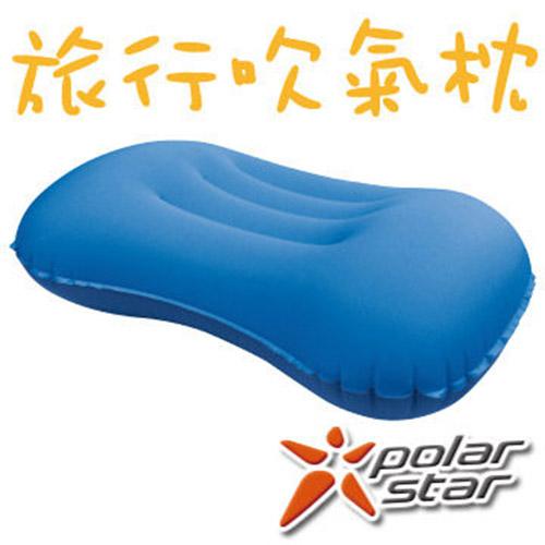 Polarstar 旅行吹氣枕~藍色 護頸枕 午睡枕 旅行枕 P16703