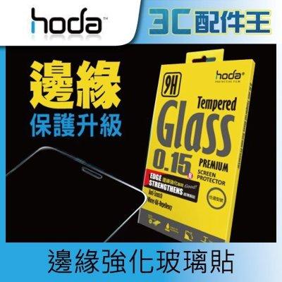 贈小清潔組 HODA HTC 10 邊緣強化玻璃保護貼 0.15mm 極服貼