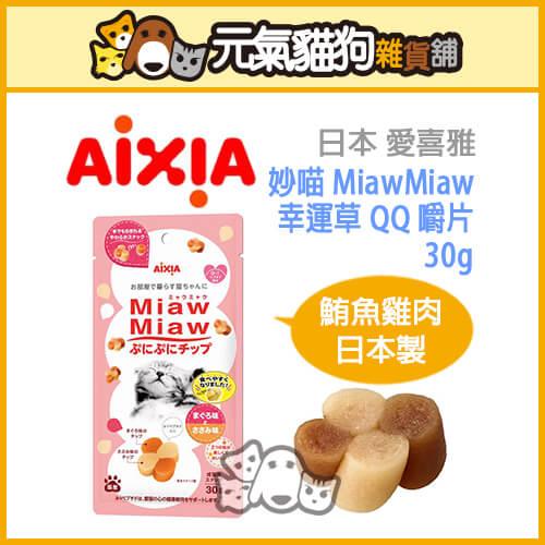 ^~30g^~ 製AIXIA愛喜雅妙喵miawmiaw幸運草QQ嚼片^(鮪魚雞肉^)_粉