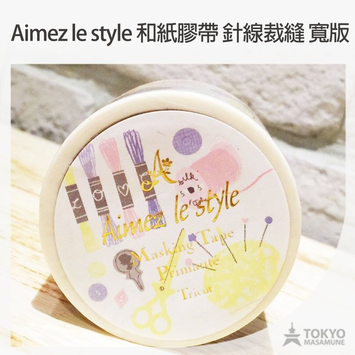 Aimezlestyle和紙膠帶寬版針線裁縫Tricot