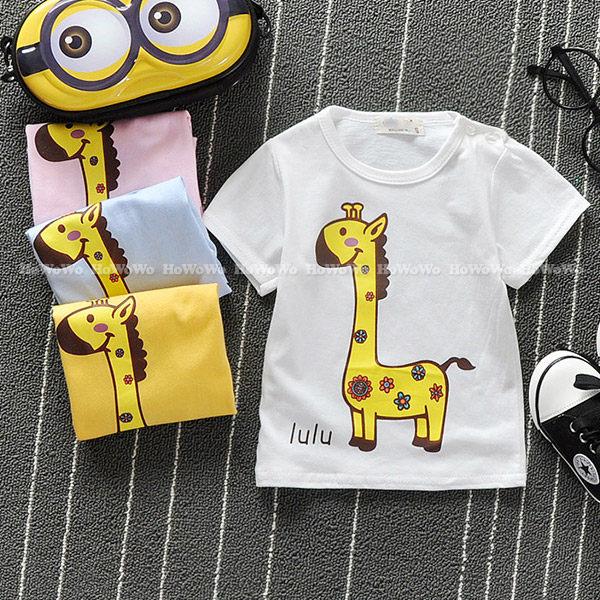 短袖上衣 長頸鹿印花短袖T恤 UG10075 好娃娃