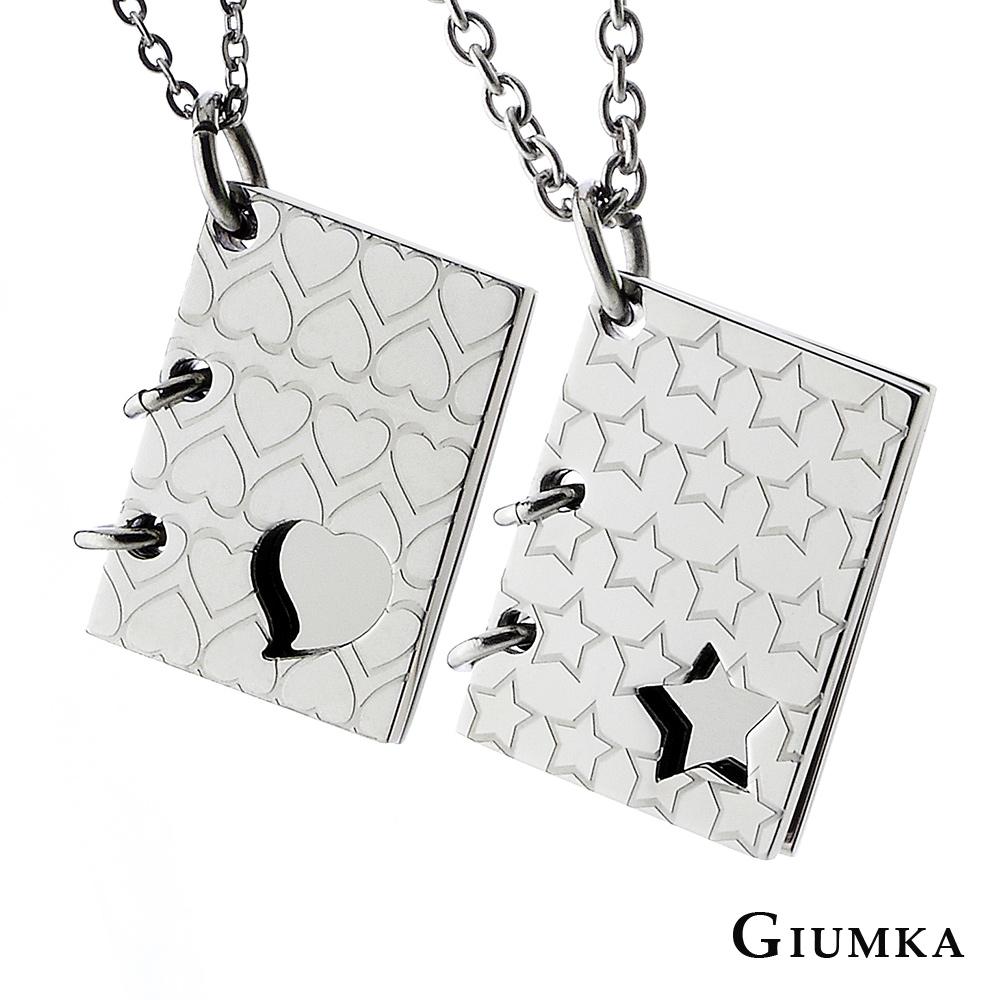GIUMKA幾何愛情項鍊 情書系列 德國珠寶白鋼情侶對鍊 銀色 送單面刻字 單個 MN05