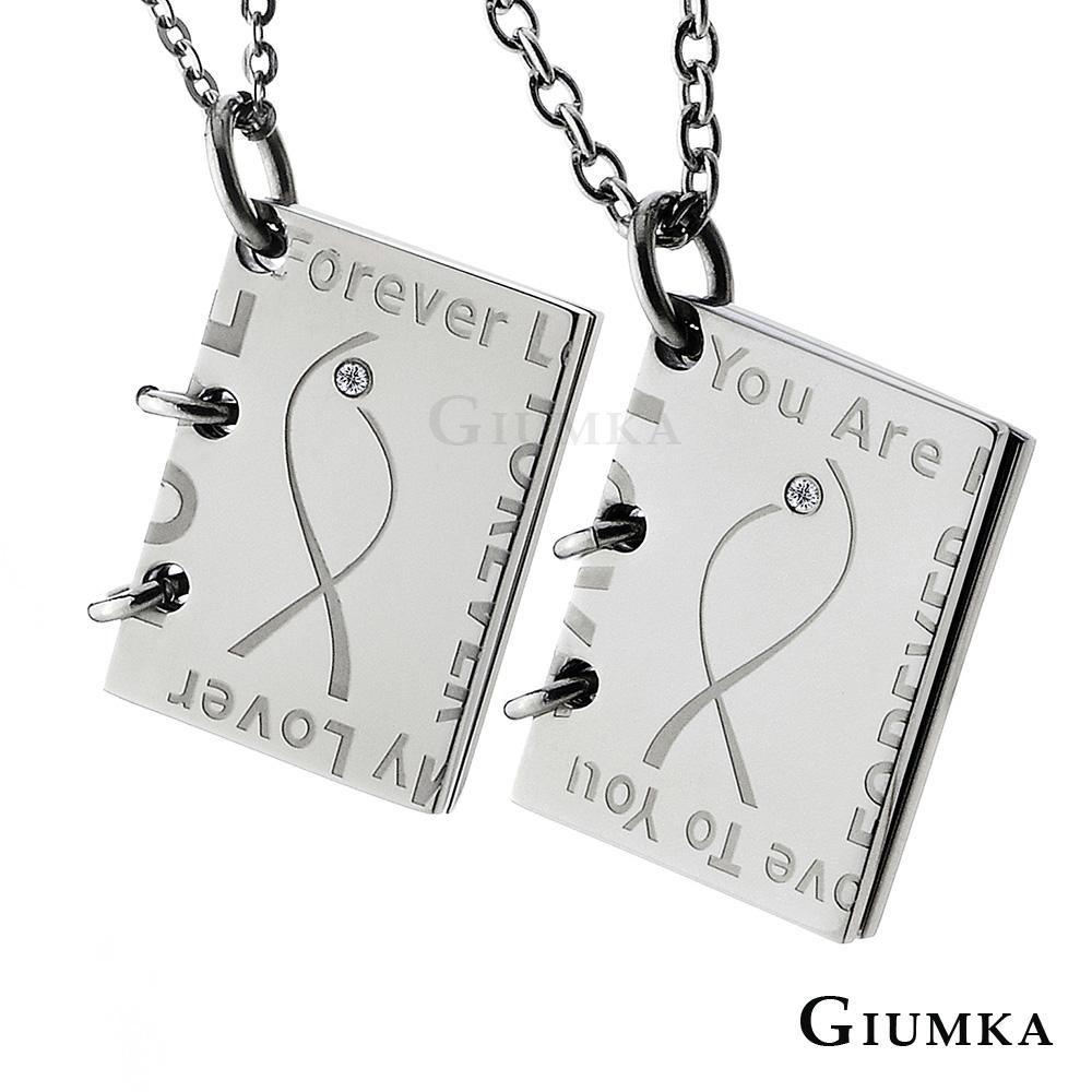 GIUMKA愛到有餘項鍊 情書系列 德國珠寶白鋼情侶對鍊 銀色 送單面刻字 單個 MN05