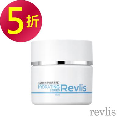 Revlis盈潤保濕舒緩調理霜 50ml