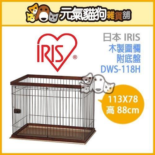 ^~DWS~118H^~ IRIS木製圍欄_附底盤_113X78X高88cm^#DWS~1