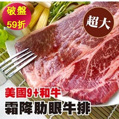 【冷凍店取】頂級美國9+和牛霜降肋眼牛排(2入)