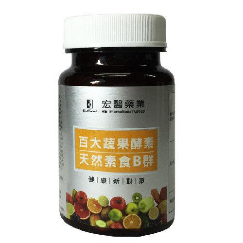 【宏醫】百大蔬果酵素天然素食B群-買1送1超值優惠組