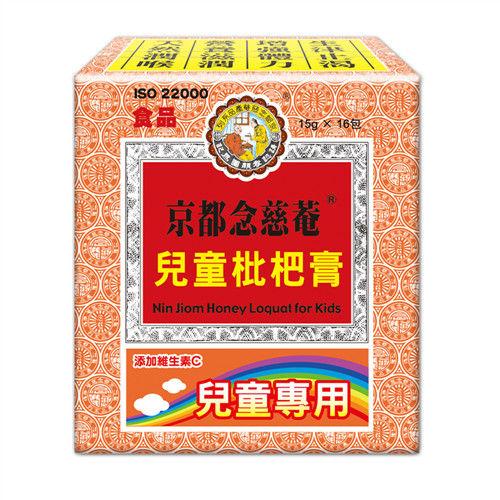 東森嚴選【京都念慈菴】兒童枇杷膏 (16包/盒)