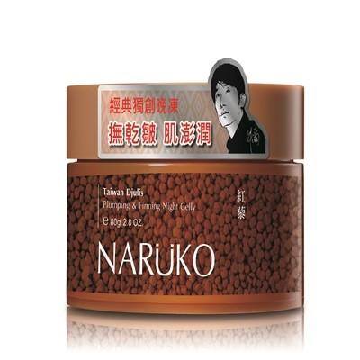 【牛爾親研】NARUKO紅藜膠原彈潤晚安凍膜80g