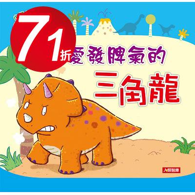 小恐龍繪本:愛發脾氣的三角龍(附CD)(珍藏版)