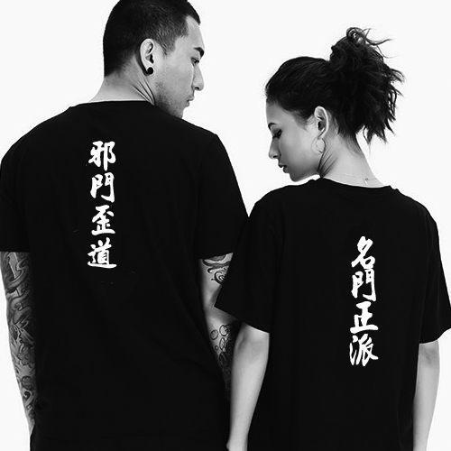 ◆ 出貨◆中國風 背後字體. T恤.江湖險惡身不由己.大俠 . 配對情侶裝.客製化.T恤.