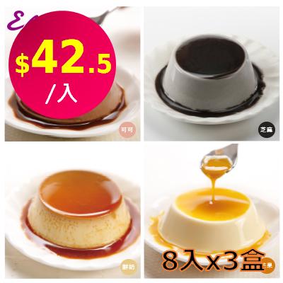 【依蕾特】綜合布丁奶酪禮盒(170g/杯*8杯/盒*3盒)