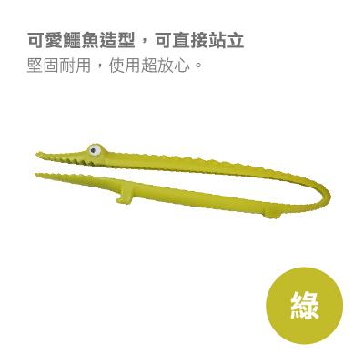 可愛鱷魚造型食物夾~綠