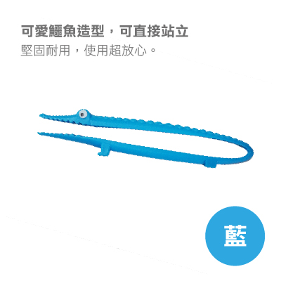 可愛鱷魚造型食物夾~藍