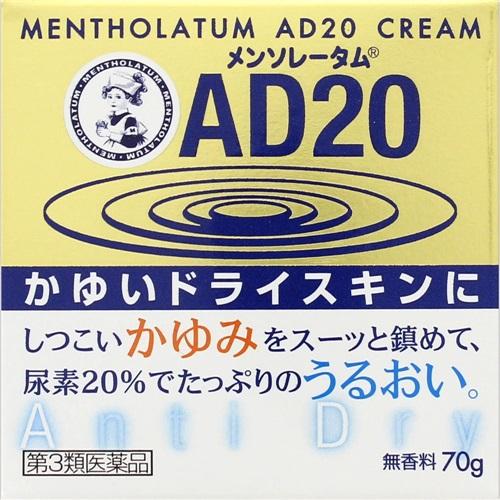 日本代購【曼秀雷敦】金色AD20升級版乳霜