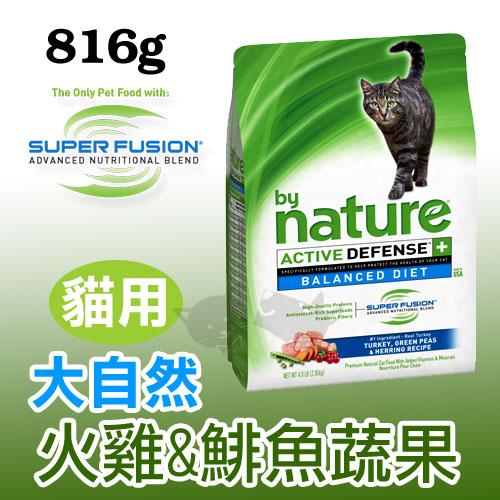 ~大自然By Nature~均衡飲食天然貓糧 ~ 火雞  鯡魚蔬果配方 1.8LB ^(8