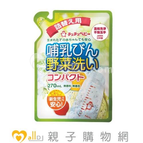 ~MallDJ親子 網~啾啾 Chu Chu  植物性強效蔬果奶瓶清潔劑補充包~270ml