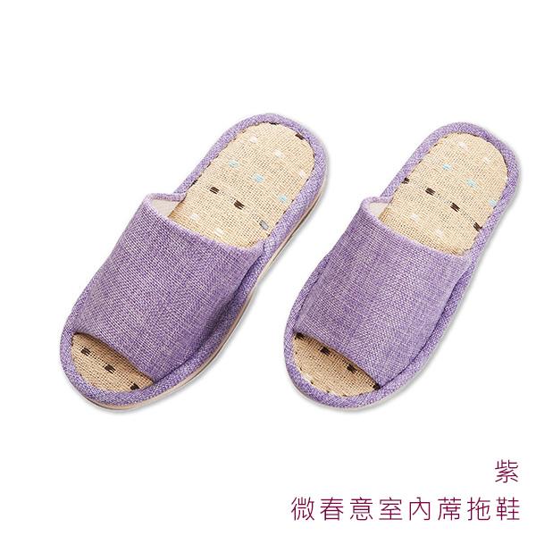 ~333家居鞋館~微春意室內蓆拖鞋-紫色