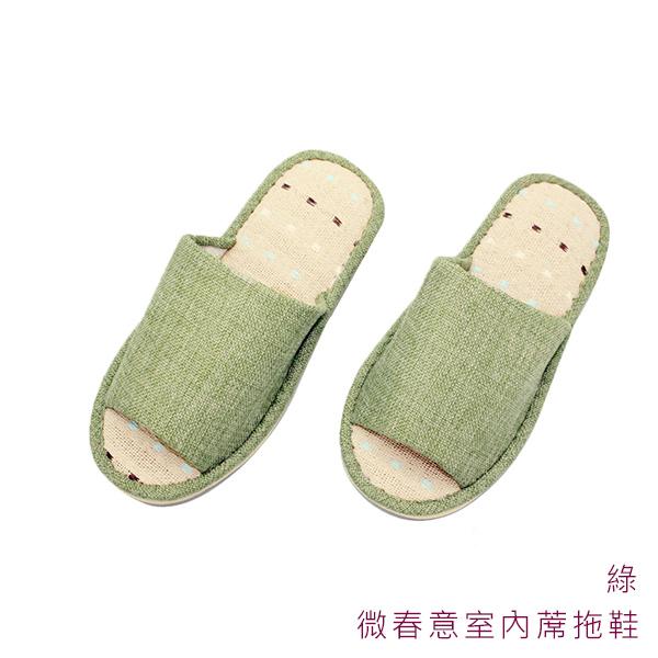 ~333家居鞋館~微春意室內蓆拖鞋-綠色