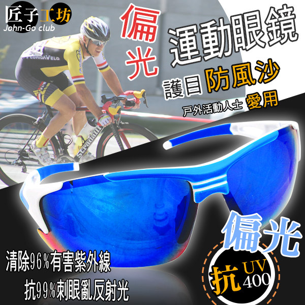 偏光 眼鏡 防目防風沙 戶外活動人士愛用 抗UV400護目偏光 符合人體工學~匠子工坊~~