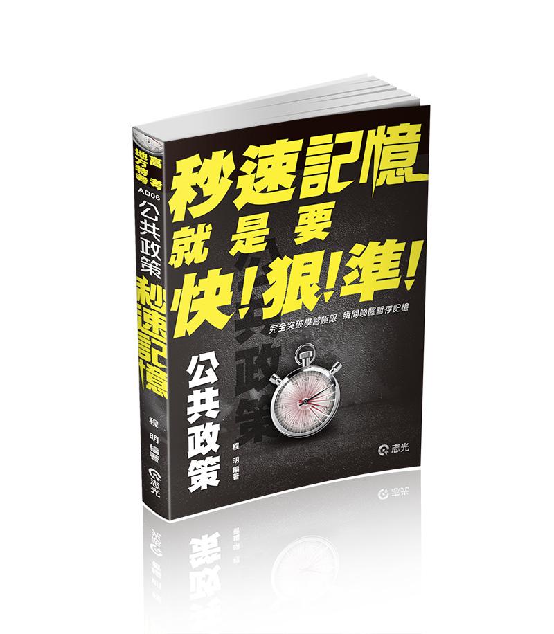 AD06~公共政策秒速記憶~高考.三等特考(作者:程明)