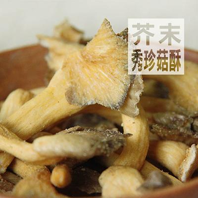 ~樂果村香菇農園~秀珍菇酥 秀珍菇餅乾^(芥末^)