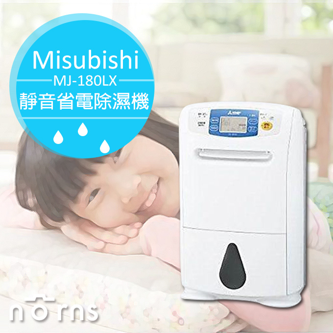 NORNS ~Misubishi除濕機 MJ~180LX~日貨 防濕 祛濕