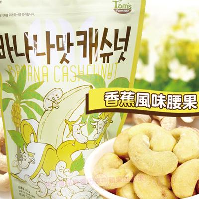 蘋果甜心漾 韓國 香蕉風味腰果 堅果 ^~KR248^~