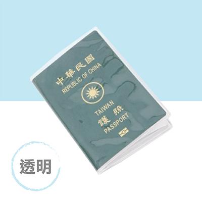 護照保護套~透明