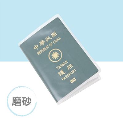 護照保護套~磨砂