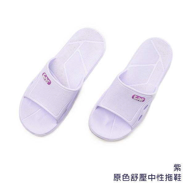 ~333家居鞋館~專利 ~原色舒壓中性拖鞋~紫色