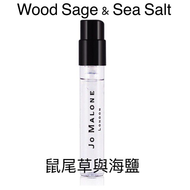 Jo Malone 鼠尾草與海鹽 1.5ml Wood sage  Sea Salt