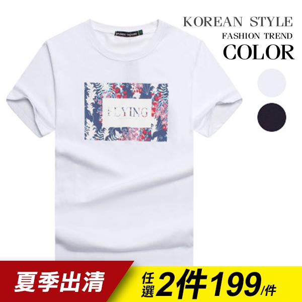 韓式作風 ~~RDMA1057~FLYING碎花字母印花短袖上衣^(二色^)