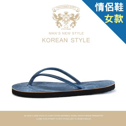 韓式作風 ~~RPPD18~ MIT ,百搭 丹寧情侶女款夾腳拖鞋^(二色^)