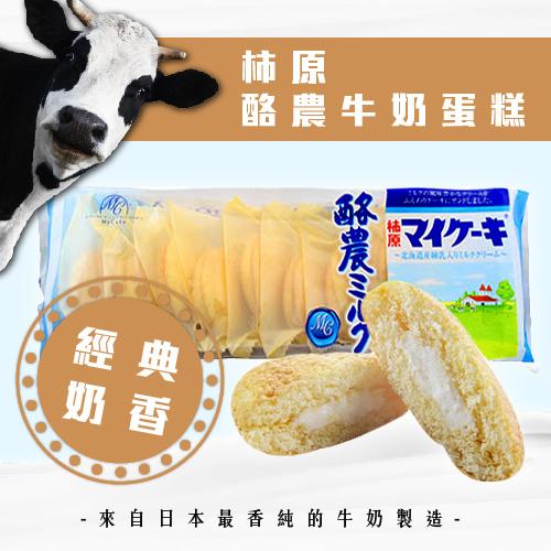 挑食~柿原~酪農牛奶蛋糕139.5g