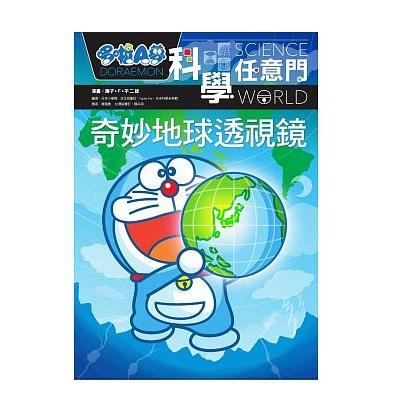 哆啦A夢科學任意門:奇妙地球透視鏡-8折